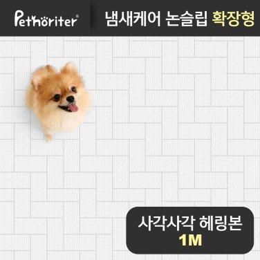 냄새케어 논슬립 애견매트 확장형 사각사각 헤링본1M