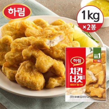 [하림치킨세트] 치킨너겟Ⅱ 1kg×2개