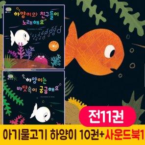 아기물고기 하양이세트 11종(한글판) 본책10권+사운드북1종