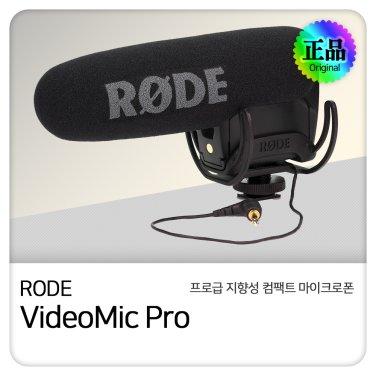 VIDEOMIC PRO Rycote / 마이크