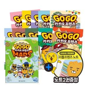 Go Go 고고 카카오프렌즈12권세트(maps포함)+카카오노트2권