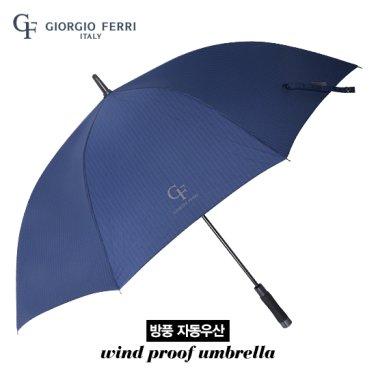 방풍 자동 장우산 GU70-601