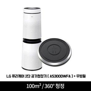 [4/8일 순차배송] LG전자 퓨리케어2단공기청정기 무빙휠패키지 AS300DWFA