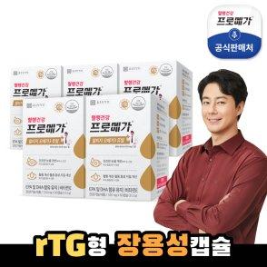 [종근당건강] 프로메가 알티지오메가3 5박스(5개월분) 고순도 오메가3