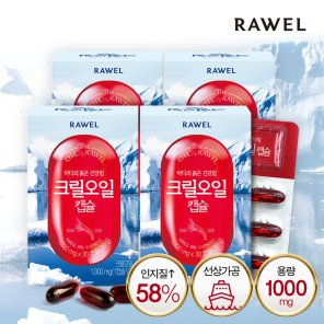 [인지질56]로엘 크릴오일캡슐 4개월분 + 비타민B 1개월분