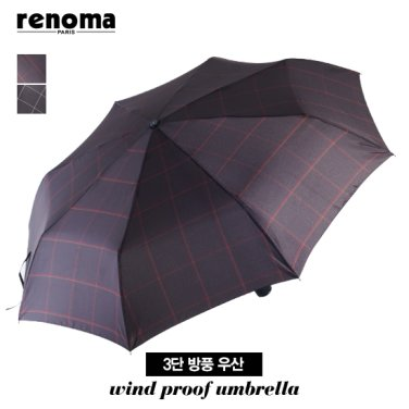 방풍 3단 우산 RSM-507