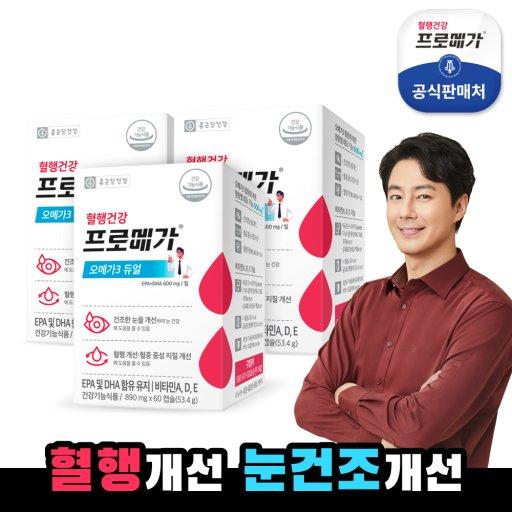 상품평이벤트) 종근당건강 본사직영 프로메가 오메가3 파워 3박스