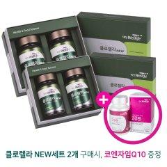 [묶음구성]클로렐라NEW세트x2ea(2800정) + 코엔자임Q10(60캡슐)