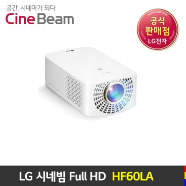 LG 시네빔 HF60LA 빔프로젝터