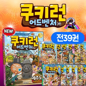 쿠키런 어드벤처세트1-37권시리즈+초등노트2권