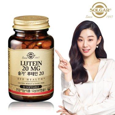 루테인 20 (60캡슐/2개월)