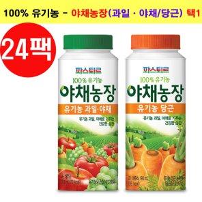 파스퇴르 - 야채농장 과일ㆍ야채 / 당근(각 190㎖*24팩, 택1)