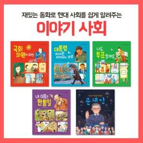 (글뿌리) 문재인 대통령 이야기사회 전5권(세이펜호환별매)