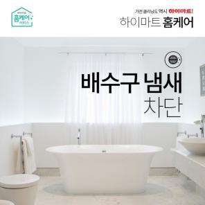 [홈케어] 배수구 냄새 차단(화장실 또는 세탁실 1개소)