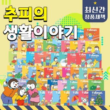 2019년 최신개정판 추피의 생활이야기 [전71종/ 사운드펜 별매] - 추피와두두