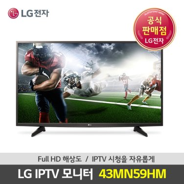 [LG] 43MN59HM (43형 / WVA광시야각 / 16:9 / FHD 1920 x 1080 / 1200:1 / 8ms)