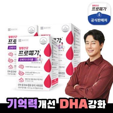 [종근당건강] 프로메가 기억력오메가3 3박스(3개월분)
