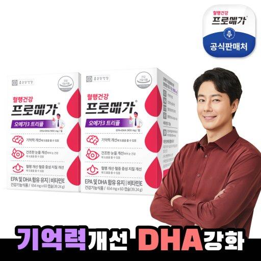 종근당건강 본사직영 프로메가 기억력오메가3 2박스