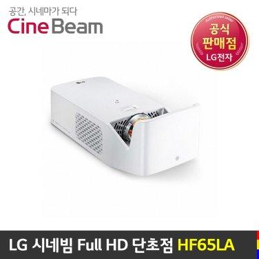 LG 시네빔 HF65LA 빔프로젝터