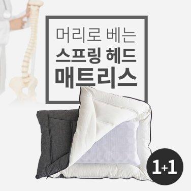 [1+1] 베라 헤드 매트리스 베개_(48x74)