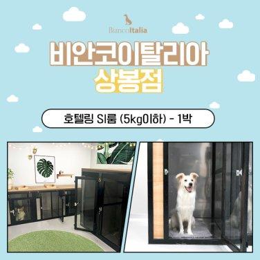 [비안코이탈리아상봉점]강아지 호텔링 SI룸 5kg이하 1박