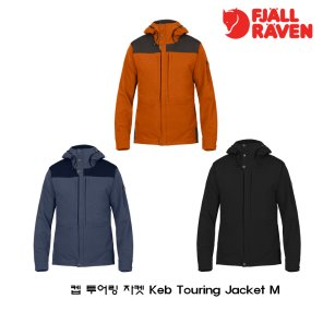 켑 투어링 자켓 Keb Touring Jacket -F183MJK03CT