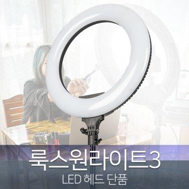 LED 링라이트 룩스원라이트3