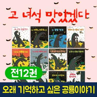 고녀석 맛있겠다 시리즈1-12권/달리 고 녀석 공룡동화책