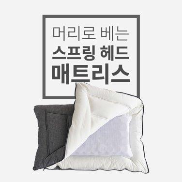 베라 헤드 매트리스 베개_(48x74)