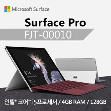 New Surface Pro FJT-00010 [7세대 i5/4GB/128GB]