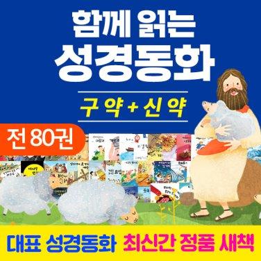 함께읽는성경동화 합본 전80권(구약+신약)/어린이 성경동화/성경책