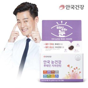 [안국건강]눈건강 루테인지아잔틴 60캡슐 1박스