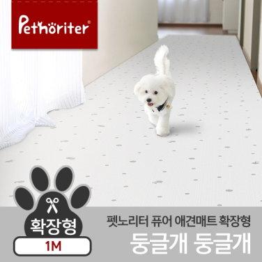 퓨어 애견매트 확장형 둥글개둥글개 1M
