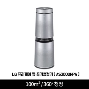 LG전자 퓨리케어 펫 공기청정기 AS300DNPA