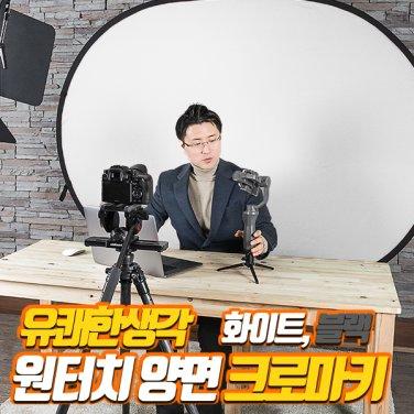 원터치 크로마키 스튜디오-화이트,블랙