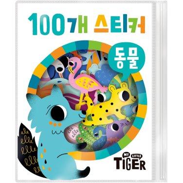 100개스티커동물