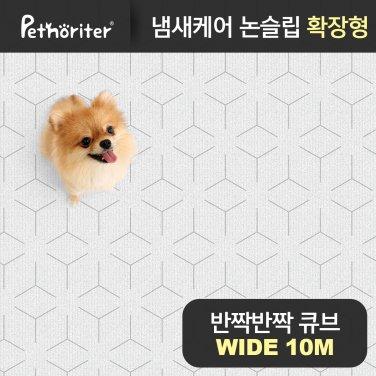 [펫노리터] 냄새케어 논슬립 애견매트 확장형 WIDE 반짝반짝큐브 10M