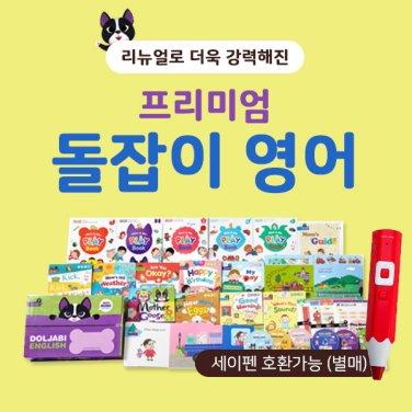 프리미엄돌잡이영어 총33종 / 세이펜호환(별매)/ 유아동영어/ 영어학습교재
