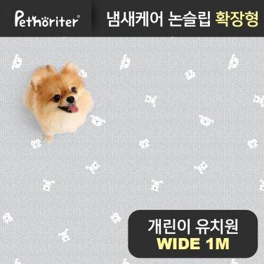 [펫노리터] 냄새케어 논슬립 애견매트 확장형 WIDE 개린이유치원 1M