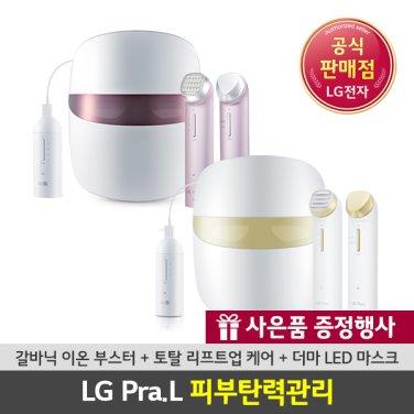 ■ LG프라엘 탄력관리세트 갈바닉이온+리프트업케어+더마LED마스크