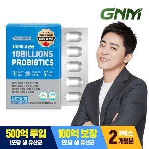 GNM 100억보장 프로바이오틱스 생유산균 60캡슐x1박스(총 2개월분) / 무료배송