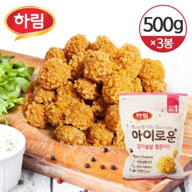 [하림치킨세트] 아이로운 닭가슴살 팝콘치킨 500g×3개