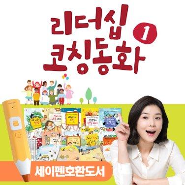 사랑하는아들과딸을위한리더십코칭동화1 (전10권) / 리더십동화 / 창작동화