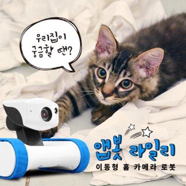 [홈카메라]로봇 앱봇 라일리_움직이는 반려동물용CCTV
