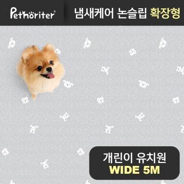 [펫노리터] 냄새케어 논슬립 애견매트 확장형 WIDE 개린이유치원 5M
