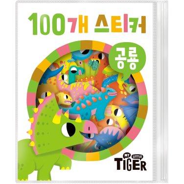 100개스티커공룡