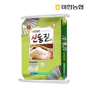 [나주마한농협] 밥양많은 신동진쌀 10kg/당일도정