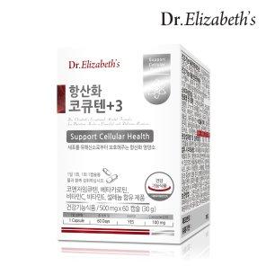 닥터엘리자베스 항산화 코큐텐+3 (500mg x 60캡슐)