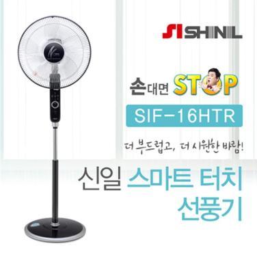 스마트터치 스탠드형 선풍기 SIF-16HTR [35cm / 리모컨 / 수면풍 / 터치잠금기능]