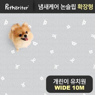 [펫노리터] 냄새케어 논슬립 애견매트 확장형 WIDE 개린이유치원 10M